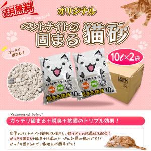 猫砂 ベントナイト 10L×2袋 猫砂 ベントナイト 固まる ネコトイレ用品|nyanko|02