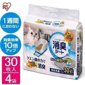 タイムセール/ 猫トイレシート 猫トイレ シート 臭い対策 消臭 脱臭 アイリスオーヤマ 脱臭シート クエン酸入り 1週間におわない消臭シート 30枚×4個 TIH-30C|nyanko