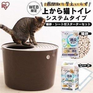 【上から猫トイレ システムタイプ PUNT-530S】 ●商品サイズ(約cm) 幅41×奥行53×高...