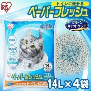≪セール≫ 猫砂 紙 固まる 流せる 再生パルプ 飛び散りにくい ペレットタイプ ネコ砂 14L×4...