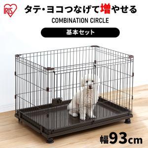 ケージ 犬 猫 ペットケージ アイリスオーヤマ コンビネーションサークル サークル 基本 セット P...