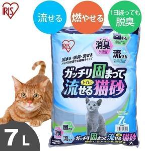 ≪タイムセール≫ ガッチリ固まってトイレに流せる猫砂 7L GTN-7L アイリスオーヤマ (猫砂 ...