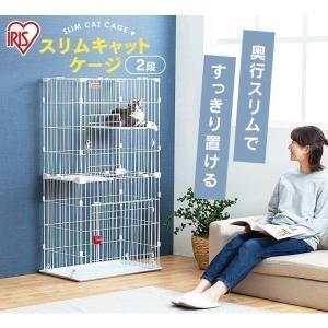 猫ケージ 猫 ケージ ペットケージ キャットケージ 大型 スリム 2段 おしゃれ アイリスオーヤマ スリムキャットケージ PSCC-752|nyanko