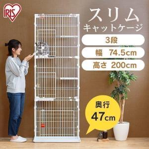 猫 ケージ 大型 ケージ飼い 3段 おしゃれ キャットケージ ケージ ペットケージ 猫ケージ アイリ...