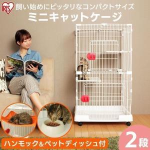 ハンモック+食器セット ミニキャットケージ PMCC-115 アイリスオーヤマ 猫 サークル コンパクト ペットケージ ペットゲージ 猫用品