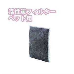 活性炭フィルター ペット用 IA-300PF (1枚入り)(...