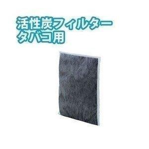 活性炭フィルター タバコ用(1枚入り)IA-300TF 空気...