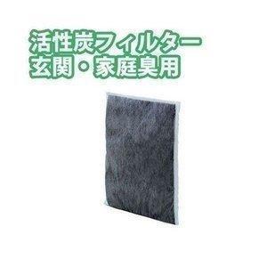 活性炭フィルター 玄関・家庭臭用(1枚入り)IA-300GF...