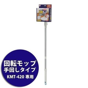 回転モップ モップ 掃除 掃除用品 モップクリーナー アイリスオーヤマ フローリング 畳 床 バケツ 水拭き ペットの粗相 回転モップ専用モップ KMT-15|nyanko