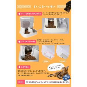 ペット用自動給餌器 ホワイト 猫用 飲み水 ペット用品 自動 給水器|nyanko|08