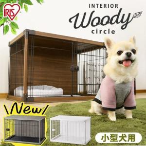 ペットサークル 犬用 小型犬 犬 サークル ケージ 1段 広い おしゃれ 木製 木目調 アイリスオーヤマ インテリアウッディサークル PIWS-960|nyanko