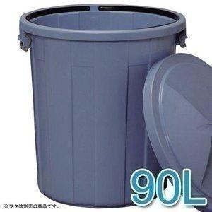 丸型ペール 本体 90L PM-90 ブルー(アイリスオーヤマ)ポリバケツ ゴミ箱 ごみ箱 キッチン 分別|nyanko
