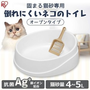 猫トイレ におい対策 おしゃれ 収納 猫 トイレ ペット用 猫用 アイリスオーヤマ おすすめ 人気 倒れにくいネコのトイレ オープンタイプ OCLP-390 nyanko