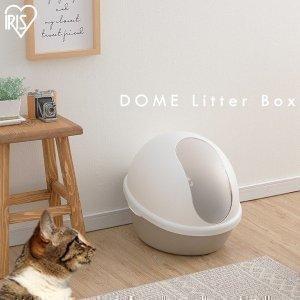 猫トイレ カバー におい対策 おしゃれ 収納 目隠し 猫 トイレ ドーム型 猫用 フルカバー ドーム型猫トイレ 扉付きフルカバータイプ アイリスオーヤマ DCLB-480 nyanko