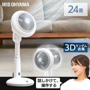 扇風機 サーキュレーター アイリスオーヤマ おしゃれ サーキュレーター扇風機 静音 タイマー 15c...