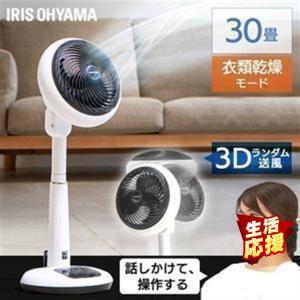 扇風機 サーキュレーター アイリスオーヤマ おしゃれ サーキュレーター扇風機 静音 タイマー 18c...