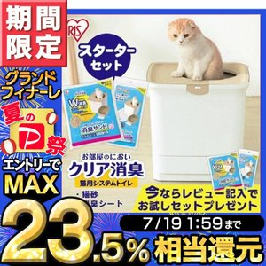 猫 トイレ 猫トイレ おすすめ 大型 システム おしゃれ におい対策 上から 匂い対策 お部屋のにおいクリア消臭 猫用システムトイレ ONC-430 アイリスオーヤマ nyanko