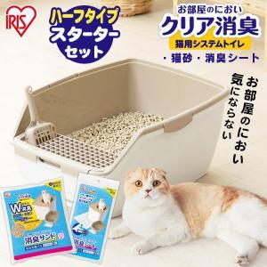猫 トイレ 猫トイレ おすすめ 大型 システム おしゃれ におい対策 匂い対策 お部屋のにおいクリア消臭 猫用システムトイレハーフ ONCH-530 アイリスオーヤマ|nyanko