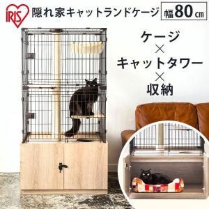 ポイントUP! 猫ケージ 猫 ケージ ペットケージ キャットケージ おしゃれ 3段 隠れ家キャットランドケージ PKC-800 マットブラウン アイリスオーヤマ|nyanko