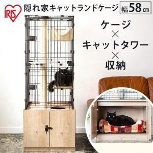 10%OFFクーポン/ 猫ケージ 猫 ケージ ペットケージ キャットケージ おしゃれ 3段 隠れ家キャットランドケージ PKC-600 マットブラウン アイリスオーヤマ|nyanko