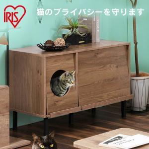 猫トイレ隠し 猫トイレ 隠す カバー 家具 におい対策 収納 おしゃれ おすすめ キャットトイレタリーキャビネット CTC-890 アイリスオーヤマ nyanko
