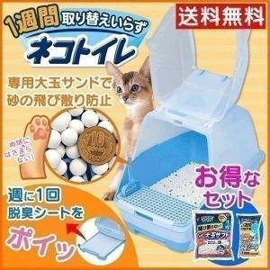 猫 トイレ 1週間取り替えいらずネコトイレ フード付き TI...