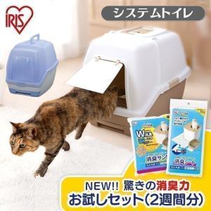 1週間取り替えいらずネコトイレ フード付き TIO-530FT アイリスオーヤマ ( ペット用 猫用 猫 トイレ ネコトイレ フルカバー 本体 )