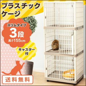プラケージ 3段 663 アイリスオーヤマ ( ペット用 猫用 プラスチック製 ペットケージ キャットケージ  サークル 3段 ) あすつく