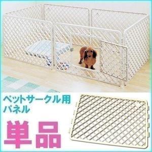ペットサークル H-64E用の単品パネル アイリスオーヤマ( 犬 ゲージ ケージ サークル ベージュ)|nyanko