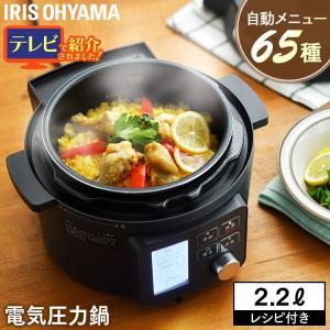 圧力鍋 電気 2.2L 電気圧力鍋 炊飯 使いやすい簡単調理 時短 KPC-MA2-B アイリスオーヤマ|nyanko