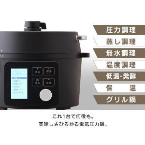 圧力鍋 電気 2.2L 電気圧力鍋 炊飯 使いやすい簡単調理 時短 KPC-MA2-B アイリスオーヤマ|nyanko|03