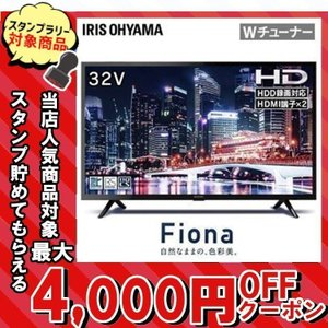 テレビ 32型 ハイビジョン液晶テレビ 32インチ ブラック 液晶テレビ アイリスオーヤマ 32WB...