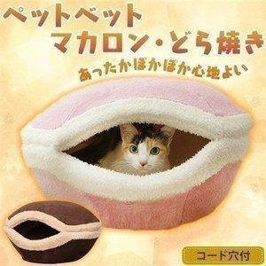 ペットベッド 冬用 猫ベッド 猫用ベッド  どら焼き・マカロン PBH500D アイリスオーヤマ ( ペット用 ) 犬ベッド 犬用ベッド