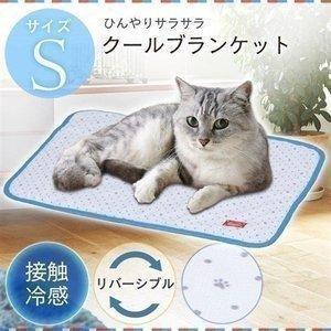 ペットベッド 夏用 犬 猫 クールブランケット Sサイズ PCM-17S ひんやり マット ベッド 暑さ対策 接触冷感 リバーシブル ペット用品 アイリスオーヤマ あすつく nyanko