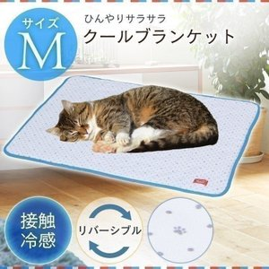 ペットベッド 夏用 犬 猫 クールブランケット Mサイズ PCM-17M ひんやり マット ベッド 暑さ対策 夏 接触冷感 リバーシブル ペット用品 アイリスオーヤマ nyanko