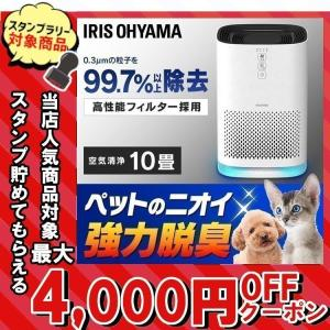空気清浄機 小型 花粉 ウイルス対策 ペット ペット臭 犬 猫 アイリスオーヤマ おすすめ 人気 消臭 効果 臭い 10畳 IAP-A25-W ホワイト|nyanko