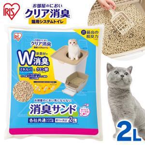 猫砂 鉱物 ベントナイト消臭 におい 防臭 お部屋のにおいクリア消臭 猫用システムトイレ 消臭サンド香付き 2L ONCM-2LS アイリスオーヤマ システム猫トイレ用|nyanko