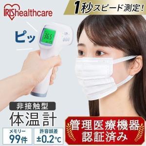 体温計 非接触型 日本製 おでこ 非接触 体温 アイリスオーヤマ 非接触対応系 ピッと測る体温計 DT-103|nyanko