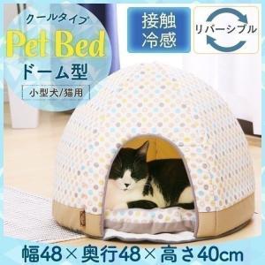 猫 犬 ベッド ペット用クールドーム型ベッド PCDB-18 アイリスオーヤマ ペットベッド ペット用品 猫用品 犬用品 夏 夏用 ペット用寝具 ひんやり クール用品