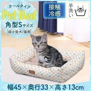 猫 犬 ベッド ペット用クールソファベッド 角型 ベージュ PCSB-18S Sサイズ アイリスオーヤマ ペット用品 猫用品 犬用品 夏用 ひんやり クール用品
