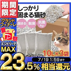タイムセール/ 猫砂 アイリスオーヤマ 飛び散り防止 鉱物系 脱臭 固まる ベントナイト 10L×3袋 ネコ砂 猫トイレ トイレ用品|nyanko