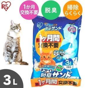1週間取り替えいらずネコトイレ 脱臭サンド TIA-3L アイリスオーヤマ (猫砂 ねこ砂 猫用 猫トイレ)|nyanko