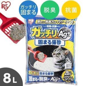 猫砂 アイリスオーヤマ 飛び散り防止 鉱物系 脱臭 固まる ベントナイト ガッチリ固まる猫砂Ag+ 8L GN-8 あすつく|nyanko
