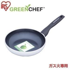 GREEN CHEF(グリーンシェフ) スタンダード フライパン20cm(ガス専用) GC-SF-20G ホワイト アイリスオーヤマ|nyanko