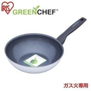 GREEN CHEF(グリーンシェフ) スタンダード ウォックパン24cm(ガス専用) GC-SW-24G ホワイト アイリスオーヤマ|nyanko