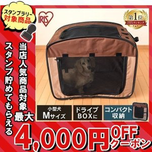 ポータブルケージ 折りたたみソフトケージ M POSC-650A アイリスオーヤマ ペット 犬 猫 ...
