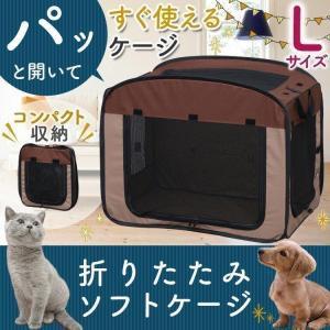 猫 ケージ おしゃれ 折りたたみ キャリーバッグ ペットキャリー 猫 犬 ペット アイリスオーヤマ ソフトケージ L POSC-800A|nyanko