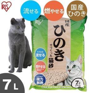 猫砂 ねこ砂 ひの木の猫砂 ひのきでつくった猫砂7L HKT-70 固まる 燃える 流せる|nyanko