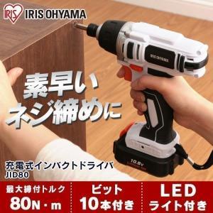 充電式インパクトドライバ JID80 アイリスオーヤマ|nyanko