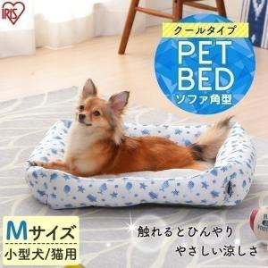 ペットベッド 夏用 犬 猫 ペット用クールソファベッド 角型 PCSB19M ホワイト/ブルー 猫 ベッド おしゃれ ひんやり 暑さ対策 春用 夏用 アイリスオーヤマ